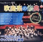 吹奏楽の祭典2012