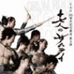 TAO20周年記念舞台 DRUM ROCK 「十七人のサムライ」