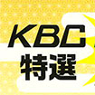 KBC特選爆笑寄席