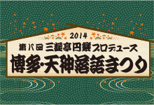 第八回 三遊亭円樂プロデュース「博多・天神落語まつり」