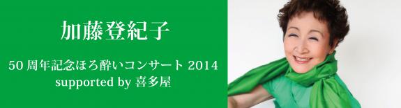 加藤登紀子50周年記念ほろ酔いコンサート2014 supported by 喜多屋