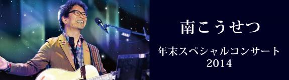 南こうせつ年末スペシャルコンサート2014
