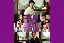 シャボン玉石けん 無添加40周年記念特別公演「華々しき一族」