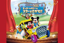 ディズニー・ライブ!「ミッキー&ミニーのスターをさがせ!!」
