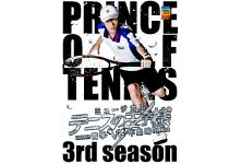 ミュージカル『テニスの王子様』3rdシーズン 青学(せいがく)vs不動峰