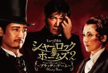 ミュージカル「シャーロックホームズ2~ブラッディ・ゲーム~」