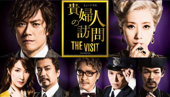 ミュージカル 貴婦人の訪問 THE VISIT