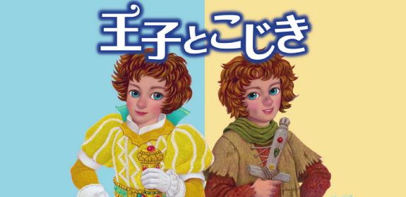 劇団四季ファミリーミュージカル「王子とこじき」
