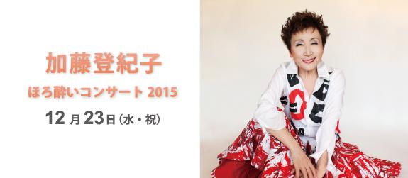 加藤登紀子 ほろ酔いコンサート2015