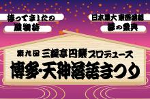 第九回三遊亭円樂プロデュース「博多・天神落語まつり」