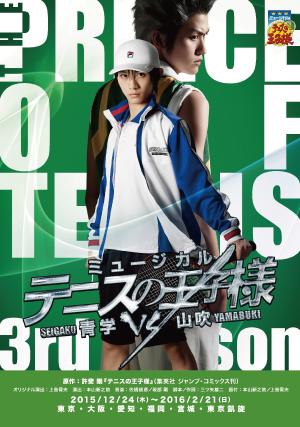 ★テニスの王子様1月