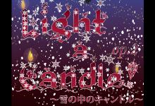 Light a Candle! op.2 〜雪の中のキャンドル〜