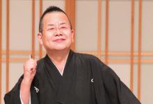 桂文珍 独演会 JAPAN TOUR 一期一笑