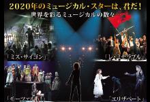 全国拡大版ミュージカル・ワークショップ 『集まれ!ミュージカルのど自慢』
