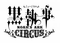 ミュージカル『黒執事』~NOAH'S ARK CIRCUS~