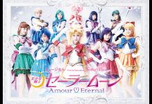 ミュージカル「美少女戦士セーラームーン」 -Amour Eternal-