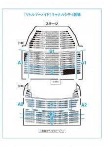 リトマ座席表