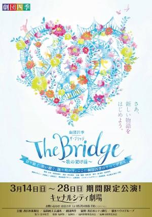 『劇団四季 The Bridge~歌の架け橋~』ポスター