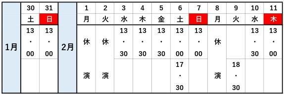 コーラスライン日程表