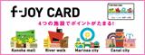 f-JOY CARDのご案内